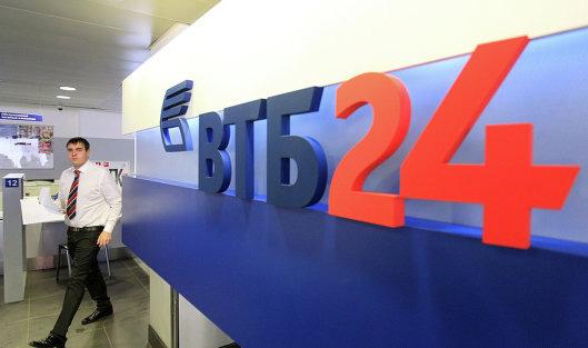 Центр поддержки ипотечных заёмщиков втб 24
