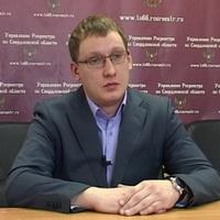 Михаил Кириллов, ведущий специалист-эксперт Управления Росреестра по Свердловской области