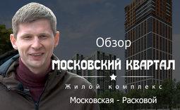 Обзор ЖК «Московский квартал», 2 очередь. Квадратный блог