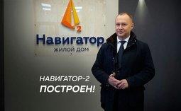 «Навигатор-2» построен!