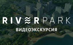 ЖК Ривер-парк: видеоэкскурсия