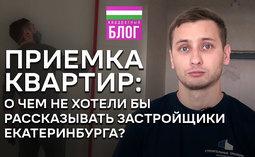 Приемка квартир: о чем не хотели бы рассказывать застройщики Екатеринбурга? #Квадратныйблог