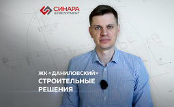 Строительные решения в ЖК «Даниловский»