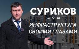 Клубный дом Суриков: инфраструктура своими глазами