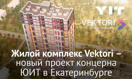 Жилой комплекс Vektori – новый проект концерна ЮИТ в Екатеринбурге