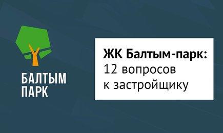 ЖК Балтым-парк: 12 вопросов к застройщику.