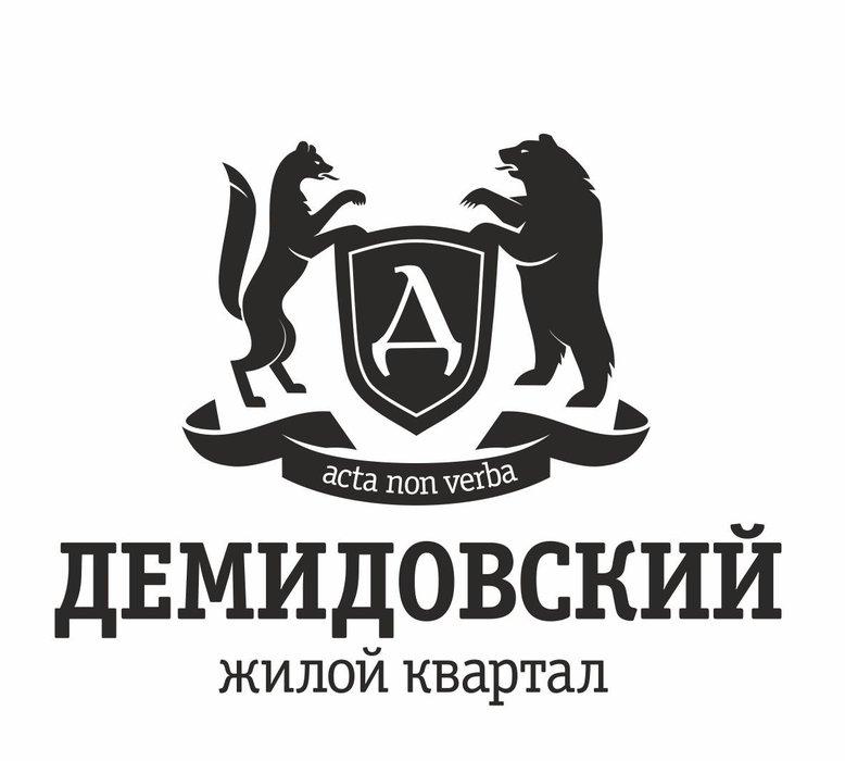 """ЖК """"Демидовский"""" - Екатеринбург, Эльмаш, Энтузиастов - Шефская - Баумана - фото 1"""