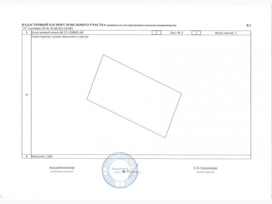 п. Бобровский, ул. Сысертский район (городской округ Сысертский) - фото земельного участка (1)