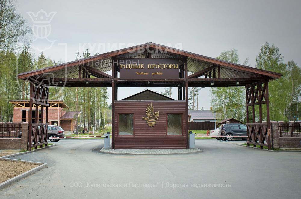 к.п. Родные просторы (городской округ Сысертский) - фото дома (1)