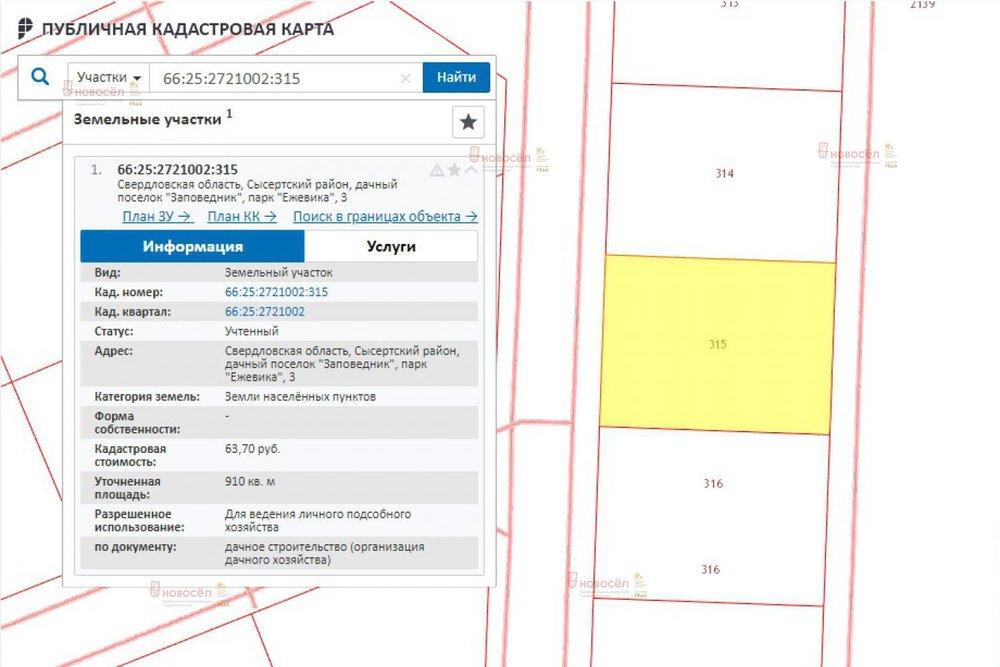 к.п. Заповедник, ул. парк Ежевика 3 (городской округ Сысертский, с. Кашино) - фото земельного участка (1)