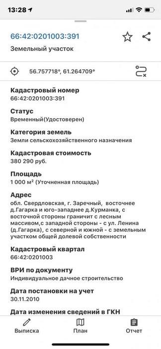 д. Гагарка, ул. Ленина (городской округ Заречный) - фото земельного участка (2)