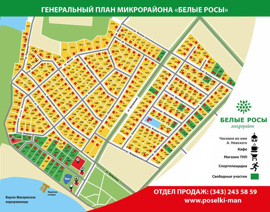 к.п. Белые Росы, ул. Садовая (городской округ Полевской, с. Курганово) - фото земельного участка (1)