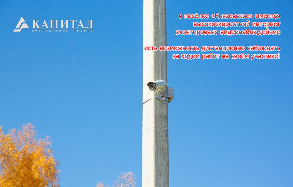 к.п. Князевское, уч. 117 (городской округ Первоуральск, п. Хрустальная) - фото земельного участка (1)