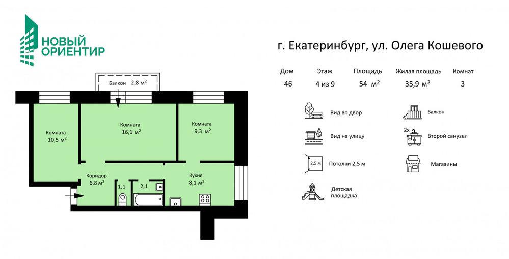 Екатеринбург, ул. Олега Кошевого, 46 (Уктус) - фото квартиры (1)