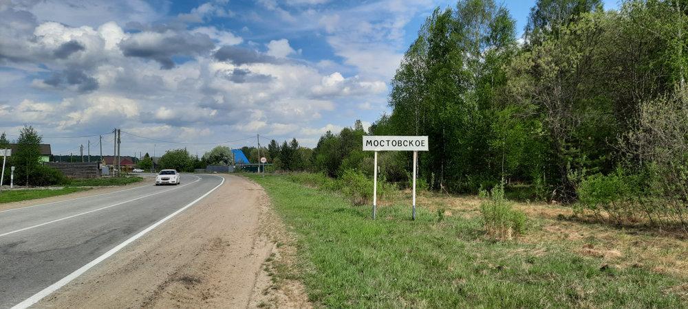 с. Мостовское, ул. Полевая (городской округ Верхняя Пышма) - фото земельного участка (1)