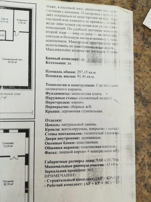 Екатеринбург, ул. Белая,   (Горный щит) - фото коттеджа (8)