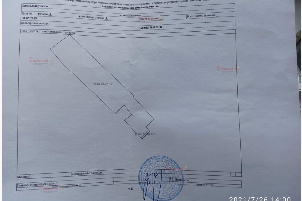 поселок городского типа Белоярский, ул. Ленина, 239 А (городской округ Белоярский) - фото земельного участка (1)