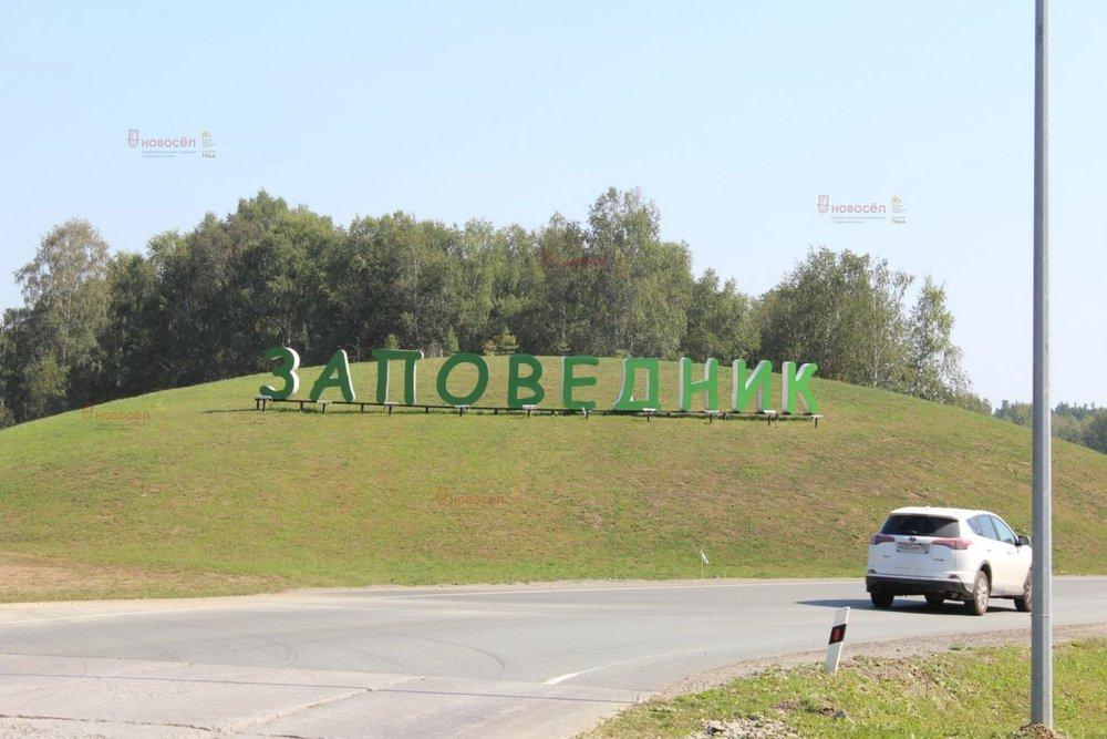 к.п. Заповедник, ул. Малиновка, 32 (городской округ Сысертский, п. Габиевский) - фото земельного участка (2)