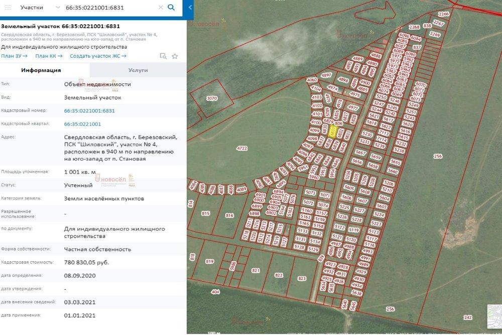 п. Становая (городской округ Березовский) - фото земельного участка (5)