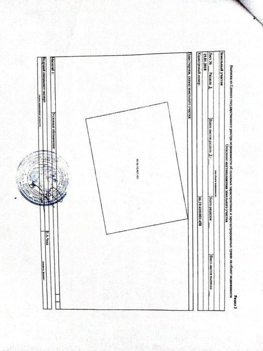 с. Дрягуново, ул. Гагарина, 57 (городской округ Горноуральский) - фото земельного участка (1)