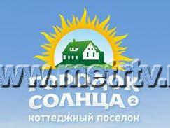 Коттеджный поселок Городок солнца 2 - фото 6