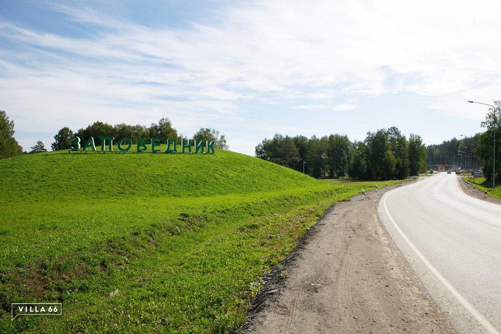 Коттеджный поселок Группа поселков «Заповедник» - фото 1