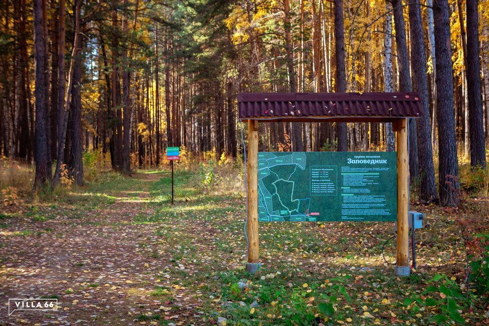 Коттеджный поселок Группа поселков «Заповедник» - фото 3